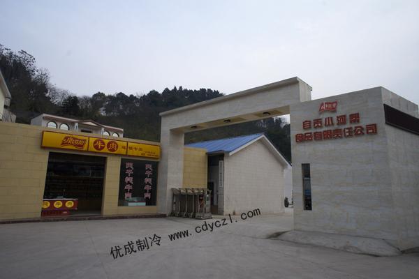 自贡小河帮食品有限责任公司